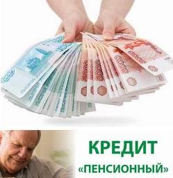 банки выдающие кредиты до 80 лет
