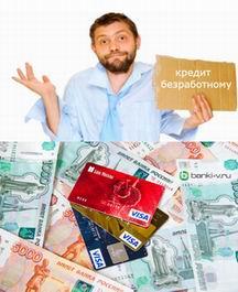 Изображение - Кредитная карта безработным как взять kak-poluchit-bezrabotnomu