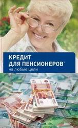 как получить кредит в банке без справки о доходах