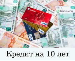 кредит на 10 лет банки