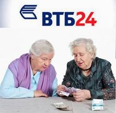 втб 24 кредит пенсионерам онлайн заявка