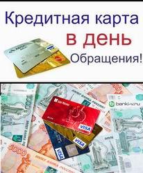 кредитная карта без справок о доходах в день обращения онлайн заявка москва без отказа