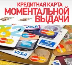 Кредитная карта по 2 документам · Кредитная карта по паспорту.