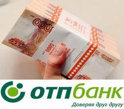 отп банк взять кредит наличными рассчитать где занять 15000 рублей