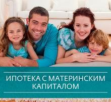 ипотечный кредит материнский капитал capital one credit card overseas travel