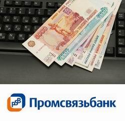промсвязьбанк онлайн потребительский кредит