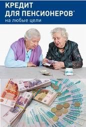 Банк восточный кредит наличными пенсионерам