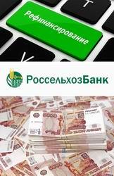 Программа рефинансирования кредитов в россельхозбанке