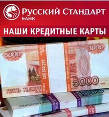 банк русский стандарт кредит займы онлайн с 20 лет на карту