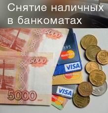 Кредитные карты с самым большим льготным периодом на снятие наличных