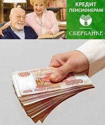 Сбербанк взять кредит наличными пенсионеру онлайн дом в кредит в симферополе