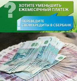 Кредит на рефинансирование в сбербанке условия
