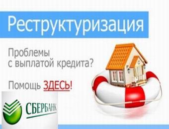 Реструктуризация в долга в другом банке