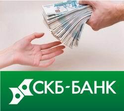 Скб банк оформить кредит наличными
