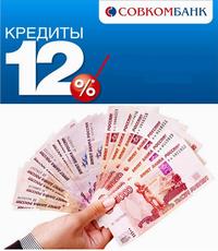 совкомбанк оплата кредита