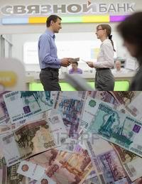 Связной банк взять кредит наличными кредит в кемерово где выгодно взять