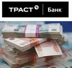 Банк траст онлайн заявка на кредит наличными взять кредит 300000 в иваново