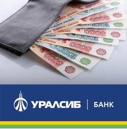 Уралсиб банк взять кредит наличными онлайн заявка на кредит наличными