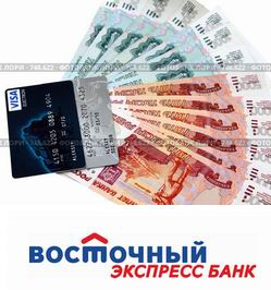 Банк восточный кредит телефон горячей линии