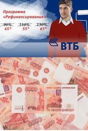 кредит наличными 2000000 рублей на 5 лет втб почта банк карта получить