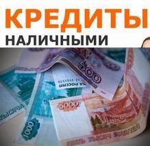 Кредит онлайн напрямую с банками