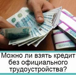 дают ли безработным кредит на телефон
