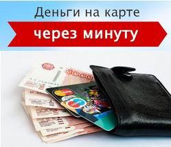 Займы на карту под 0 срочно без проверки кредитной